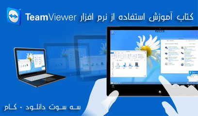 آموزش Team Viewer